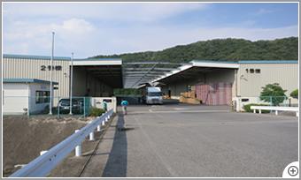 三原物流センター