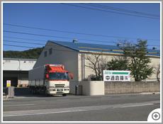 中通倉庫株式会社 本社