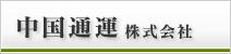 中国通運株式会社