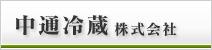 中通冷蔵株式会社