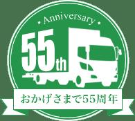 Anniversary 55th おかげさまで55周年